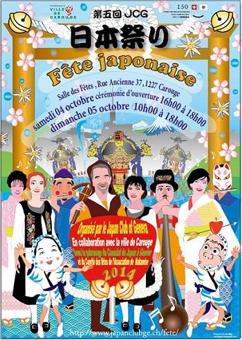 © JCG日本祭り Fête japonaise du Japan Club of Geneva - JCG